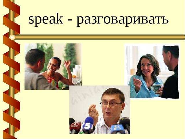 speak - разговаривать