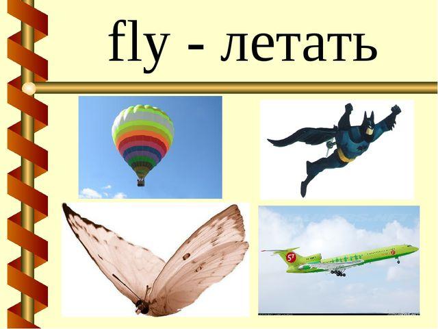 fly - летать