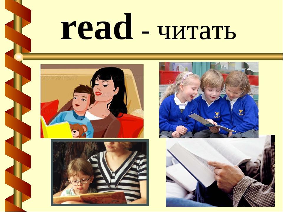 read - читать
