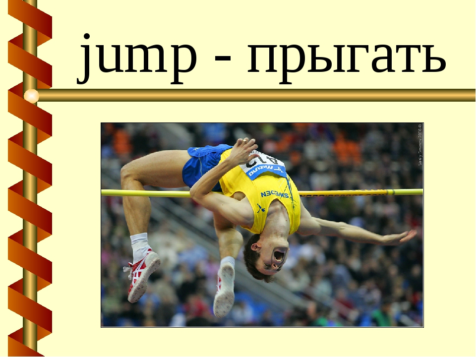 jump - прыгать