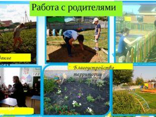 Окучивание картофеля Работа с родителями Благоустройство территории Родительс