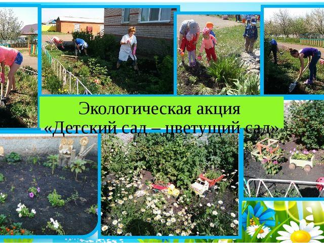 . . Экологическая акция «Детский сад – цветущий сад»