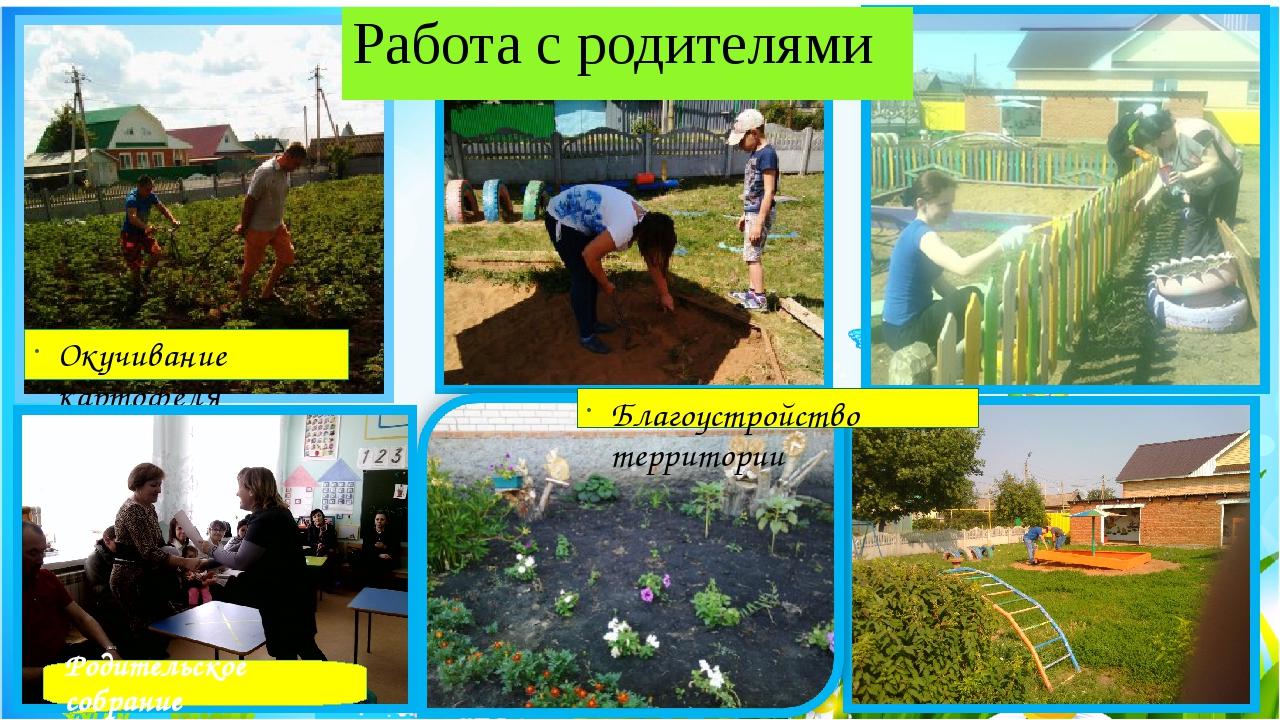 Окучивание картофеля Работа с родителями Благоустройство территории Родительс...