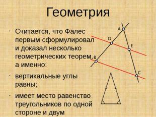 Считается, что Фалес первым сформулировал и доказал несколько геометрических
