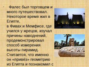 Фалес был торговцем и много путешествовал. Некоторое время жил в Египте, вФ