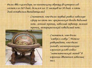 Фалес ввёл календарь, по египетскому образцу (в котором год состоял из 365 дн