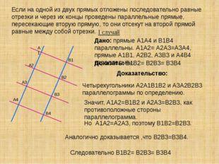 Если на одной из двух прямых отложены последовательно равные отрезки и через