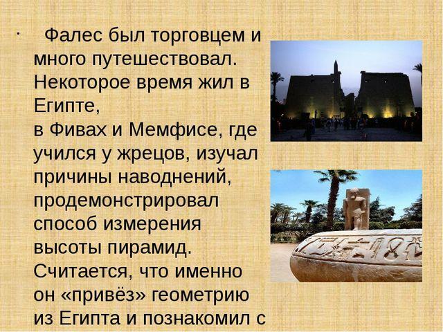 Фалес был торговцем и много путешествовал. Некоторое время жил в Египте, вФ...