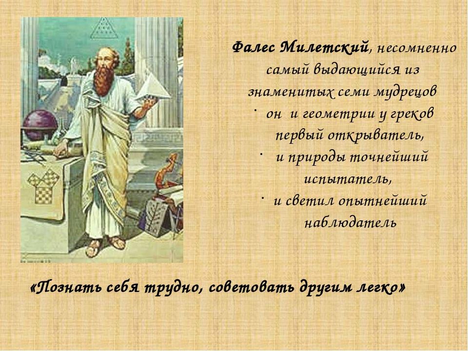 Фалес Милетский, несомненно самый выдающийся из знаменитых семи мудрецов он и...