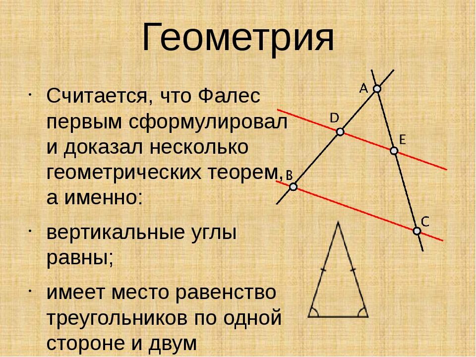 Считается, что Фалес первым сформулировал и доказал несколько геометрических...