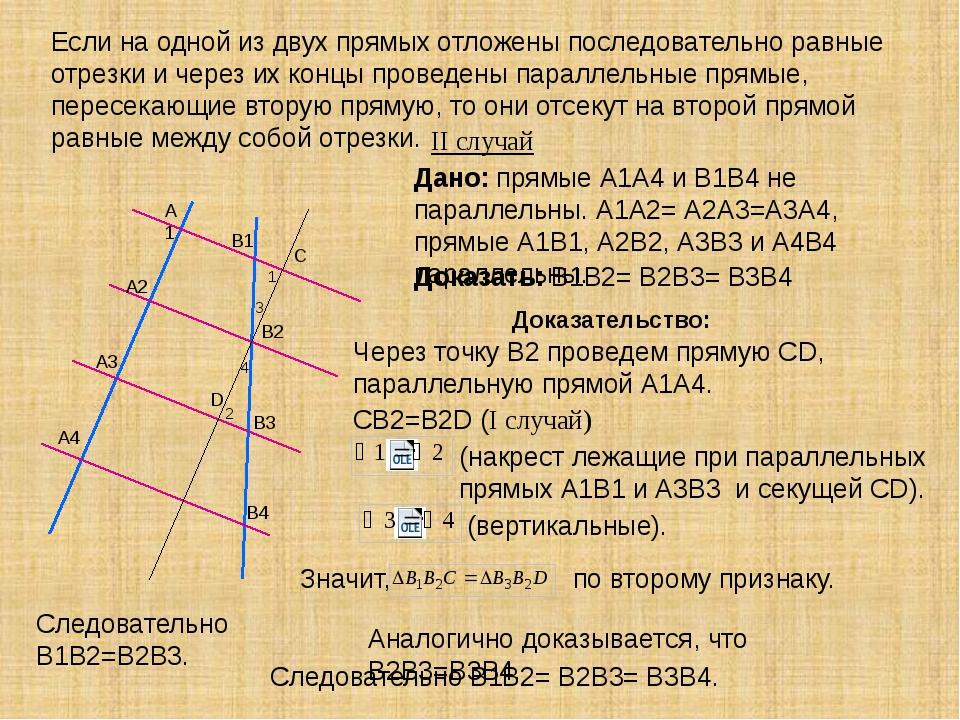 Если на одной из двух прямых отложены последовательно равные отрезки и через...