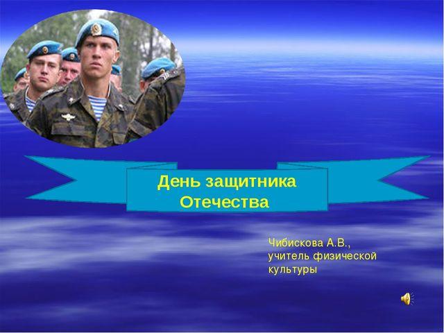 Чибискова А.В., учитель физической культуры День защитника Отечества