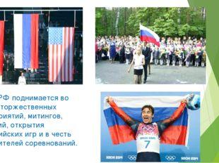 Флаг РФ поднимается во время торжественных мероприятий, митингов, шествий, от