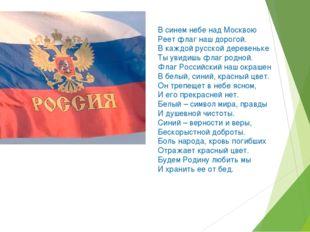 В синем небе над Москвою Реет флаг наш дорогой. В каждой русской деревеньке Т
