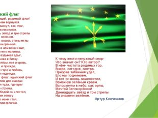 Черкесский флаг Ф1эхъус апщий, родимый флаг! Ты снова к нам вернулся. На небе