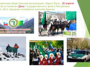 По инициативе общественной организации «Адыгэ Хасэ» 25 апреля в Адыгее устано
