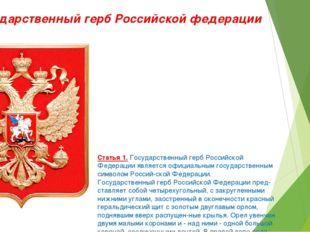 Статья 1. Государственный герб Российской Федерации является официальным госу