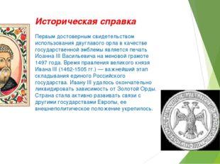 Историческая справка Первым достоверным свидетельством использования двуглаво
