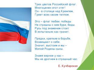 Трех цветов Российский флаг. Многоценен этот стяг! Он - в столице над Кремлем