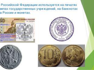 Герб Российской Федерации используется на печатях и штампах государственных у