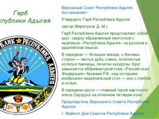 Герб Республики Адыгея Верховный Совет Республики Адыгея постановляет: Утвер