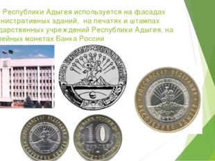 Герб Республики Адыгея используется на фасадах административных зданий, на пе