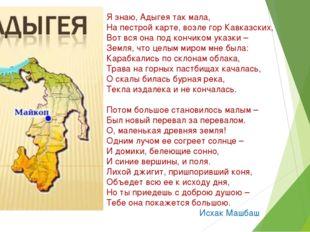 Я знаю, Адыгея так мала, На пестрой карте, возле гор Кавказских, Вот вся она