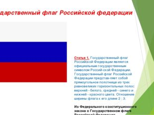 Статья 1. Государственный флаг Российской Федерации является официальным госу