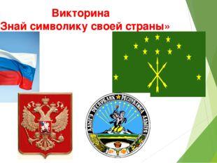 Викторина «Знай символику своей страны»