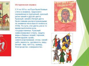Историческая справка С X no XVI в. на Руси были боевые стяги и знамена, чаще