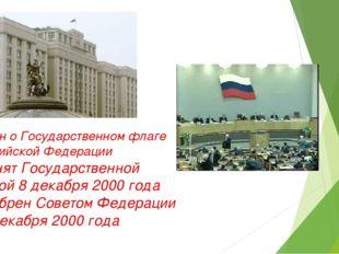 Закон о Государственном флаге Российской Федерации принят Государственной Дум