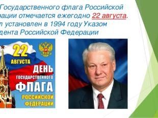 День Государственного флага Российской Федерации отмечается ежегодно 22 авгус