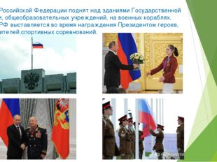 Флаг Российской Федерации поднят над зданиями Государственной власти, общеобр