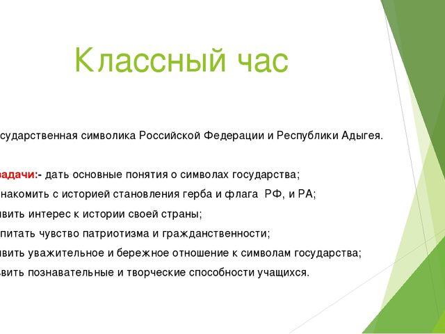 Классный час Тема: Государственная символика Российской Федерации и Республик...