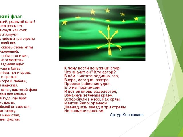 Черкесский флаг Ф1эхъус апщий, родимый флаг! Ты снова к нам вернулся. На небе...