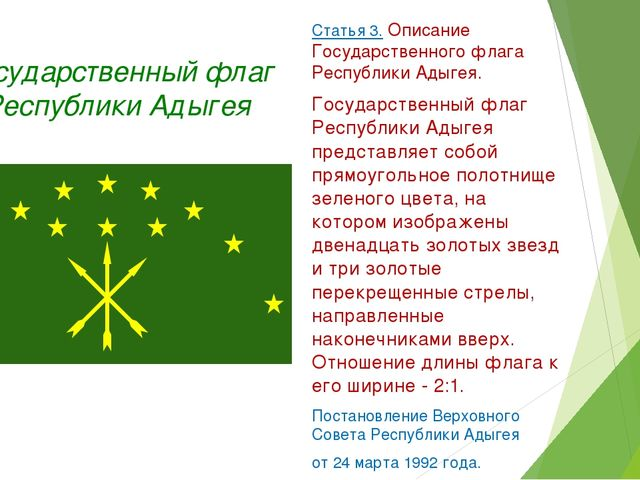 Государственный флаг Республики Адыгея Статья 3. Описание Государственного фл...