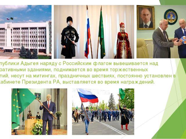 Флаг Республики Адыгея наряду с Российским флагом вывешивается над администра...
