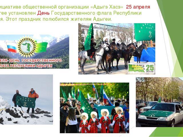 По инициативе общественной организации «Адыгэ Хасэ» 25 апреля в Адыгее устано...