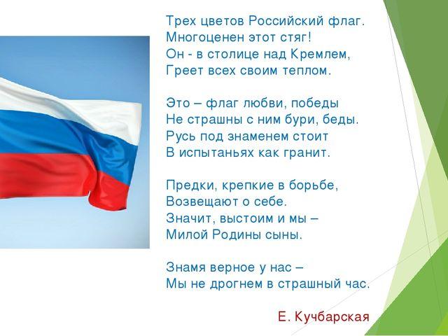 Трех цветов Российский флаг. Многоценен этот стяг! Он - в столице над Кремлем...