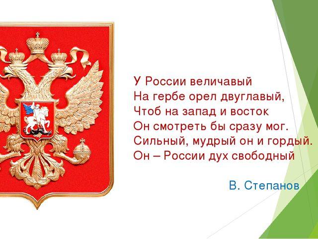 У России величавый На гербе орел двуглавый, Чтоб на запад и восток Он смотрет...