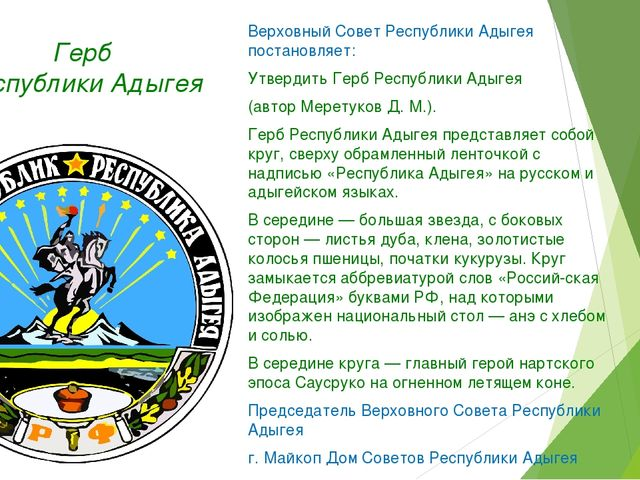 Герб Республики Адыгея Верховный Совет Республики Адыгея постановляет: Утвер...