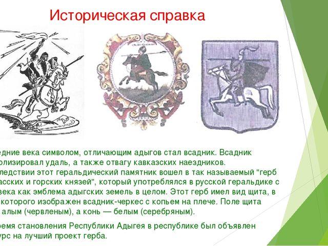 Историческая справка В средние века символом, отличающим адыгов стал всадник....