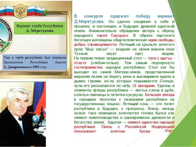 В конкурсе одержал победу вариант Д.Меретукова. Он удачно соединил в себе и п...