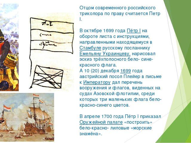 Отцом современного российского триколора по праву считается Петр I. B октябре...