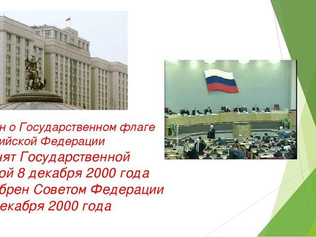 Закон о Государственном флаге Российской Федерации принят Государственной Дум...