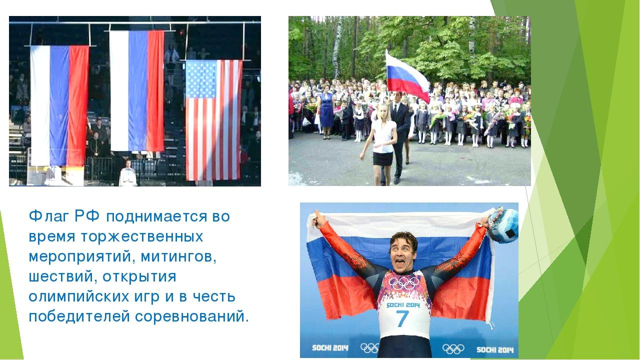 Флаг РФ поднимается во время торжественных мероприятий, митингов, шествий, от...
