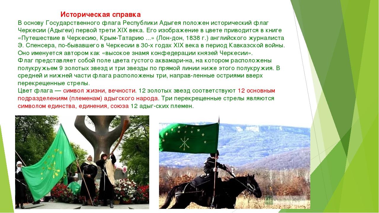 Историческая справка В основу Государственного флага Республики Адыгея пол...