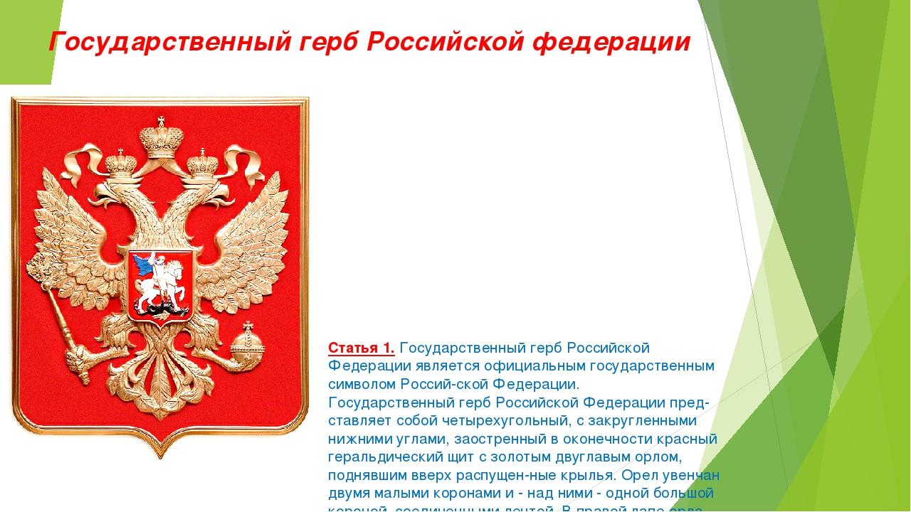 Статья 1. Государственный герб Российской Федерации является официальным госу...