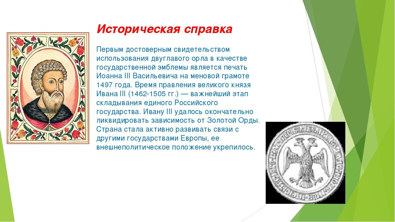 Историческая справка Первым достоверным свидетельством использования двуглаво...