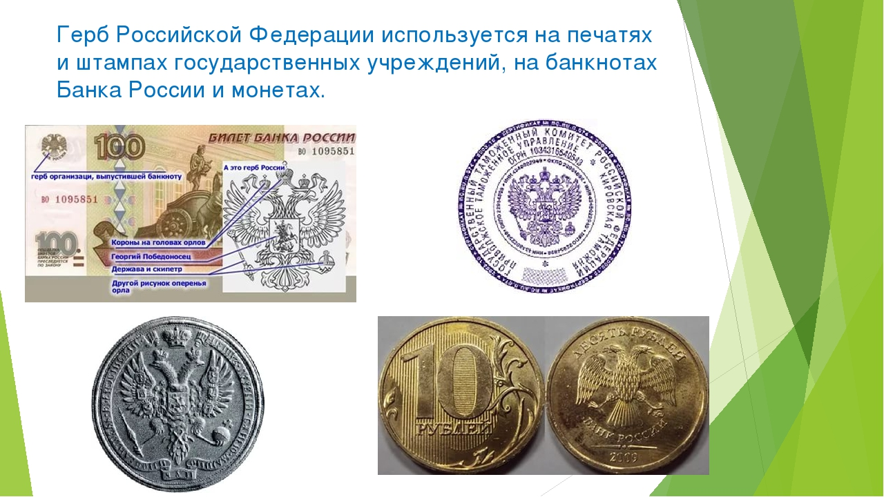 Герб Российской Федерации используется на печатях и штампах государственных у...